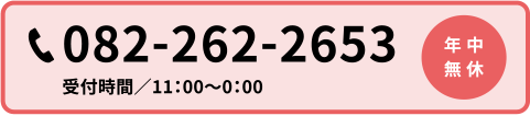 082-262-2653 年中無休 受付時間/11:00~0:00