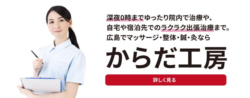 深夜0時までゆったり院内で治療や、自宅や宿泊先でのラクラク出張治療まで、広島市的場町でマッサージ・整体・鍼・灸なら、からだ工房