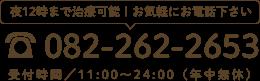 082-262-2653